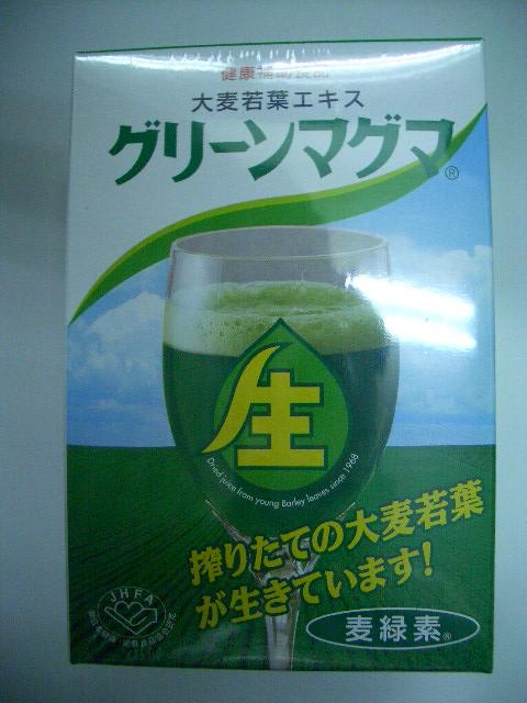 グリーンマグマ(大麦若葉エキス)170g3個【smtb-k】【w1】