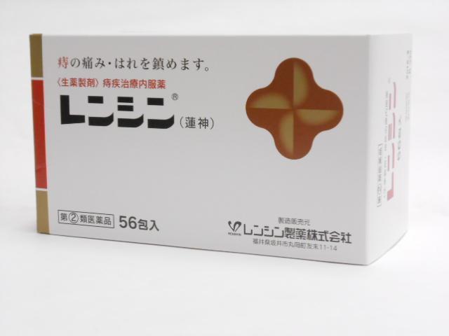 【第(2)類医薬品】レンシン 痔の薬56包3箱【送料無料・】【smtb-k】【w1】