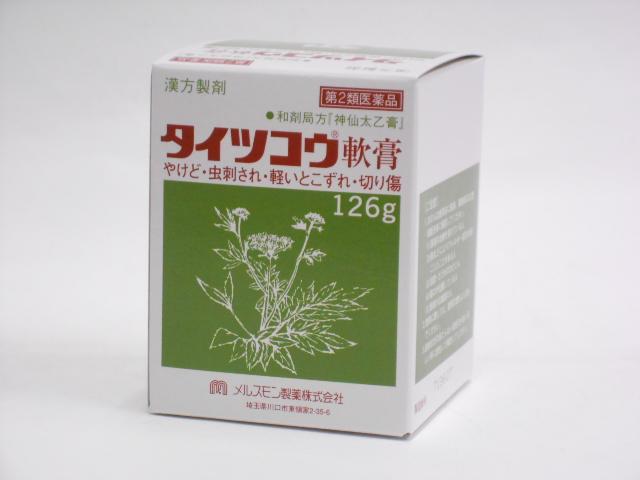 【第2類医薬品】タイツコウ軟膏126g5個送料込【smtb-k】【w1】