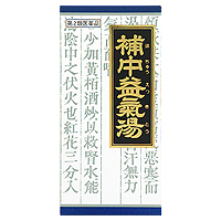 【第2類医薬品】補中益気湯エキス顆粒クラシエ45包×3個
