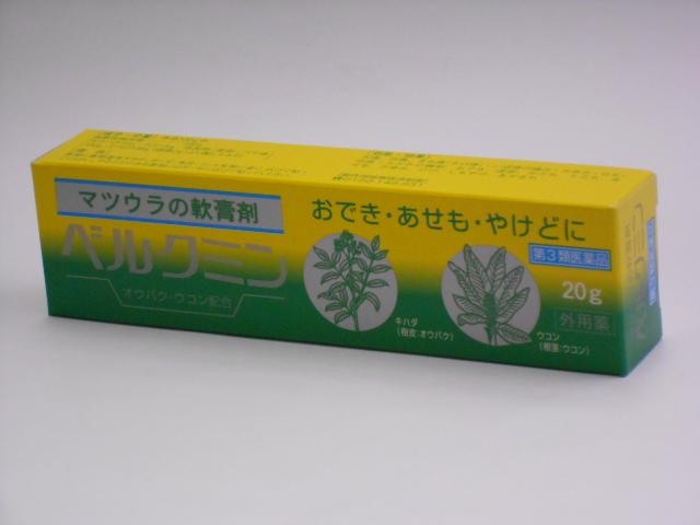 【第3類医薬品】松浦漢方ベルクミン20g×6個送料無料【smtb-k】【w1】