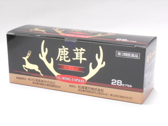 【第3類医薬品】鹿茸カプセル松浦28カプセル×3個【smtb-k】【w1】