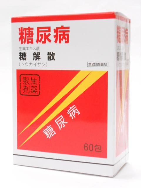 【第2類医薬品】糖解散60包×3個送料込【smtb-k】【w1】