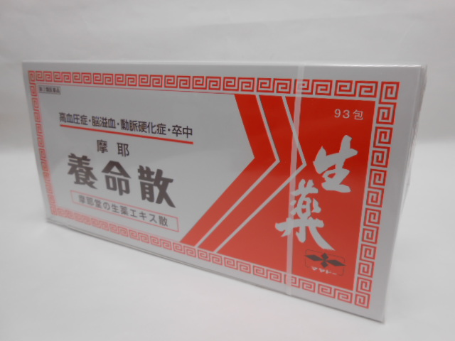 【第(2)類医薬品】摩耶養命散93包×3個送料込【smtb-k】【w1】