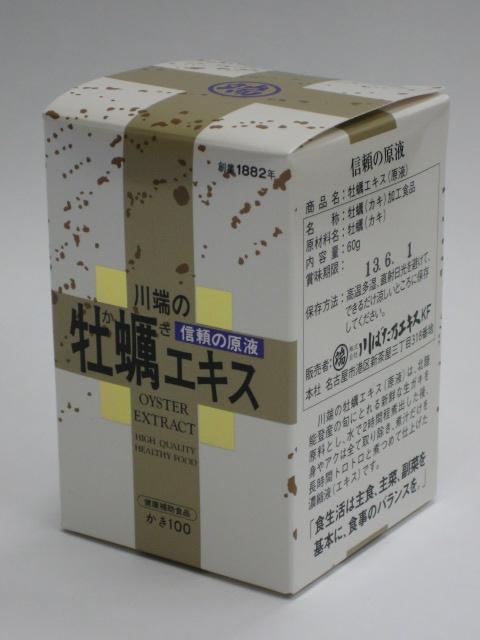 川端の牡蠣エキス原液60g3個【smtb-k】【w1】