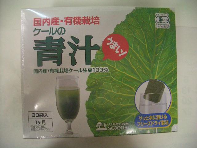ケールの青汁5g×30包×2個