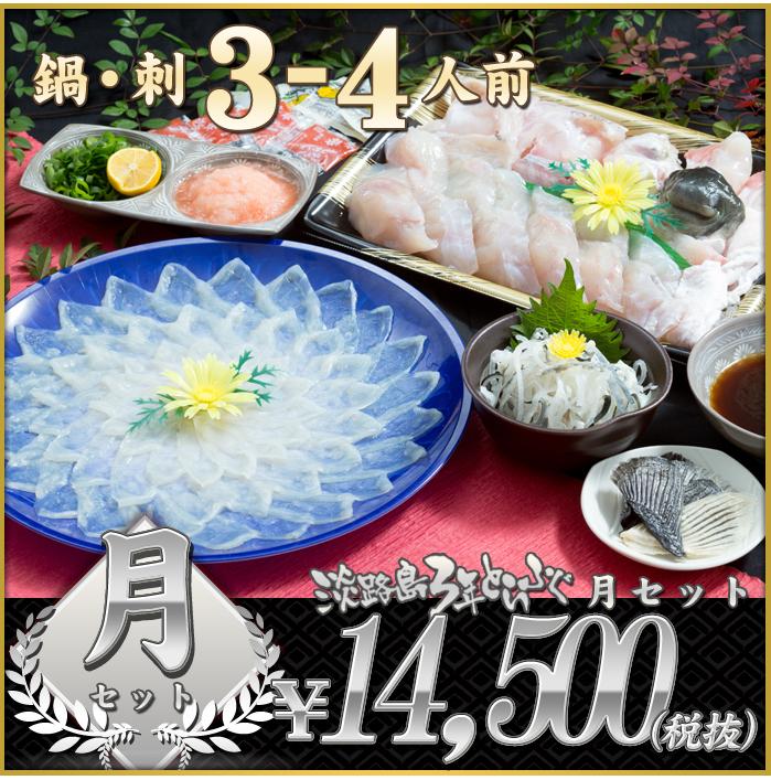 (冷凍) 月セット ふぐ鍋 ふぐ刺身 セット(3-4人前) 淡路島3年とらふぐ 若男水産