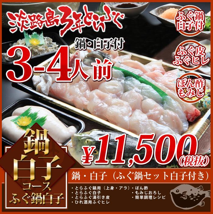 鍋白子コース ふぐ鍋 ふぐ白子 付きセット(3-4人前) 淡路島3年とらふぐ 若男水産