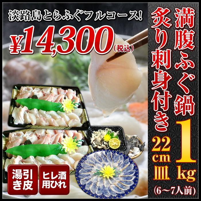 満腹ふぐ鍋1キロ&炙り刺身付フルコース (約6~7人前)若男水産