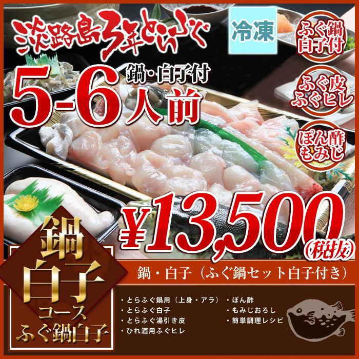 (冷凍) 鍋白子コース ふぐ鍋 ふぐ白子 付きセット(5-6人前) 淡路島3年とらふぐ 若男水産