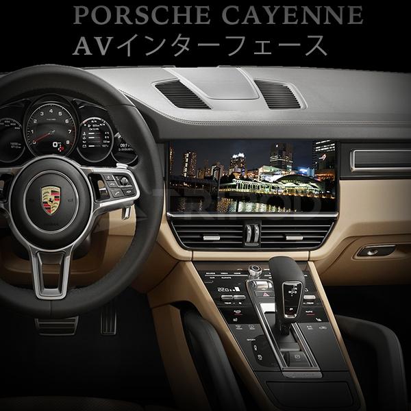 PORSCHE TYPE-RXC ポルシェ Newカイエン マカン 911(992)専用AVインターフェース