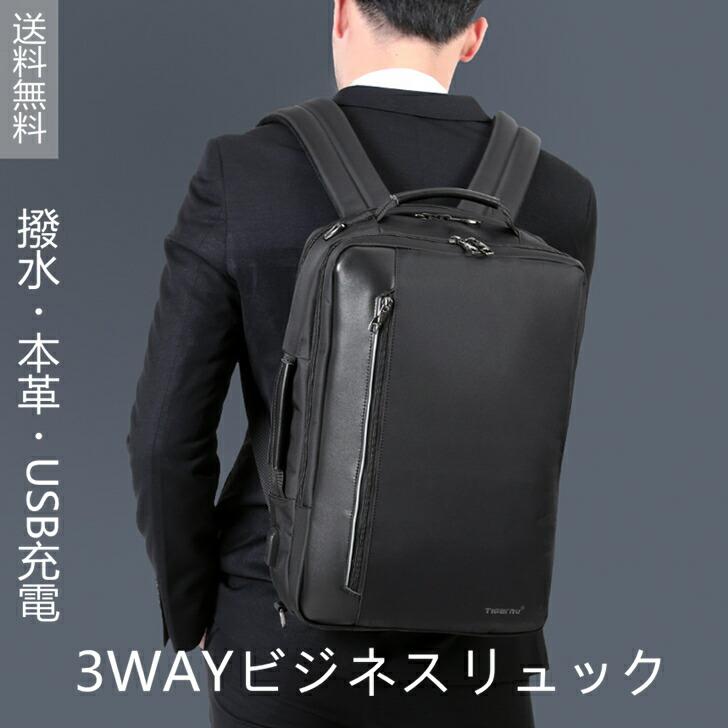 3WAY ビジネスバッグ 耐水素材 ビジネスリュックサック15.6インチワイド A4書類収納 リュック・ショルダー・手提げ 自転車通勤に最適のビジネスリュック 大容量で出張も対応 大人のパソコンバッグ メンズ 送料無料