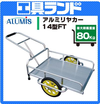 アルミス アルミリヤカーシリーズ アルミリヤカー14型FT (グリップ付) 積載80kg