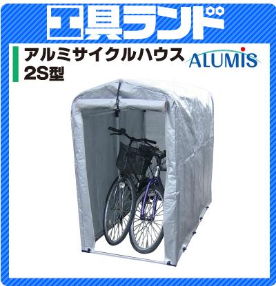 アルミス 自転車・バイク車庫に アルミフレーム製サイクルハウス2S型