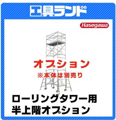 (・直送品)ハセガワ高所作業台・足場BMAローリングタワー用オプション半上階(一式)(18007)