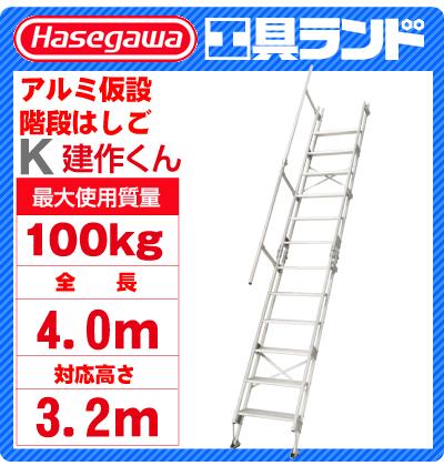 (代引不可 直送品) ハセガワ アルミ 仮設階段はしご 建作くん K-12-600
