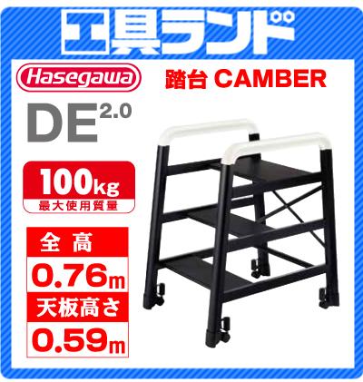 (代引不可 直送品) ハセガワ アルミ踏み台キャンバー DE2.0-3B(ブラック)