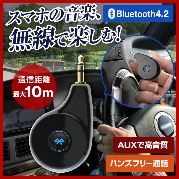 Bluetooth 4 2 Audio Receiver AUX Plug Wireless Transmitter
