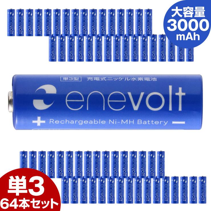 エネボルト 充電池 単4 セット 64本 ケース付 3000mAh 単4型 単4形 エネロング エネループ eneloop enelong 互換 単4 電池 充電電池 充電式電池 ミニ四駆 ラジコン