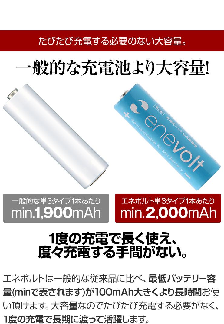 エネボルト 充電池 充電器セット 単3 セット 8本 ケース付 2100mAh 単3型 単3形 エネロング エネループ 互換 単三 電池 充電器