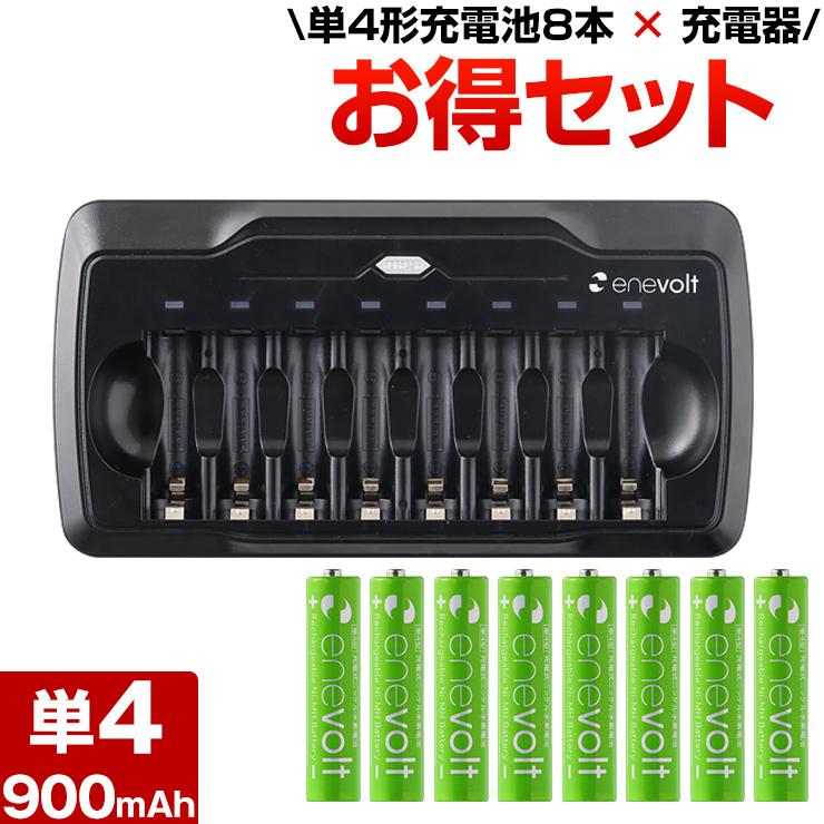 エネボルト 充電池 充電器セット 単4 セット 8本 ケース付 900mAh 単4型 単4形 エネロング エネループ 互換 単四 電池 8本同時 充電器