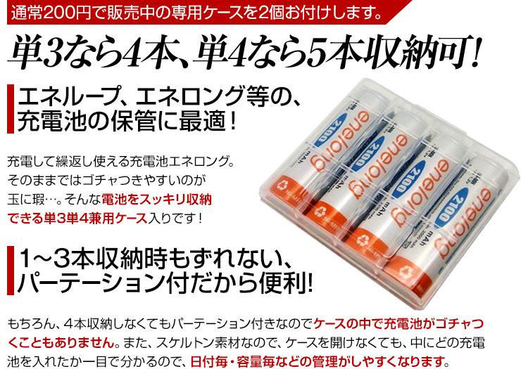 cocoromi club japan charge pond energy bolt energy long enevolt