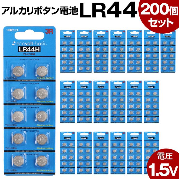 LR44 お得 200個セット アルカリ ボタン電池 44 コイン電池 電池 AG13 A76 L1154 357A 互換 ボタン電池 LR44 200個 アルカリ ボタン 電池 コイン電池 アルカリボタン電池 送料無料 防災対策 台風対策 停電対策
