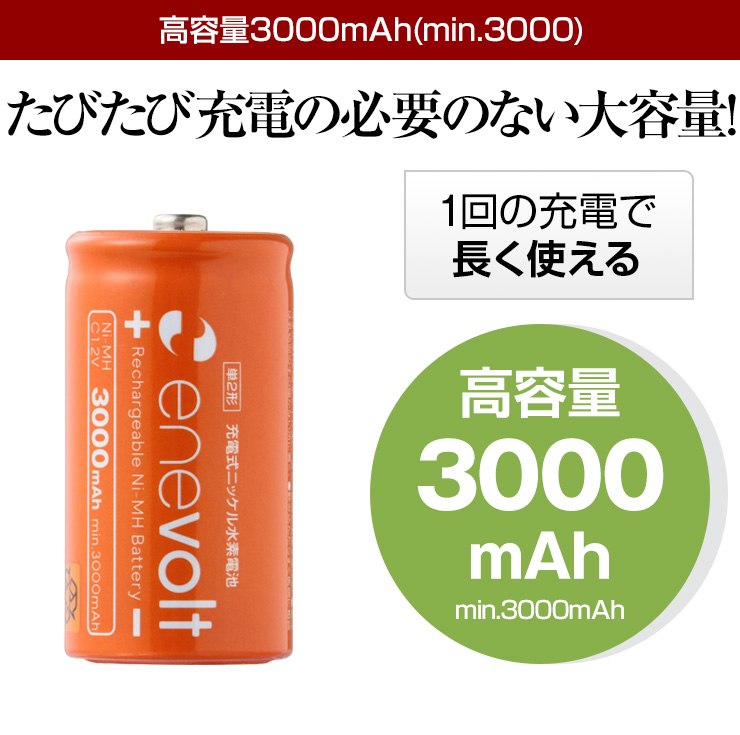 cocoromi club japan c 3000mah ni mh rechargeable battery with 1 000