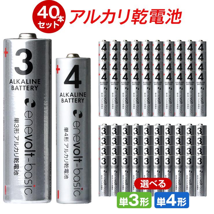 単3形 単4形 アルカリ乾電池 エネボルトベーシック アルカリ電池 おもちゃ PCサプライ 懐中電灯 ラジオ 防災グッズ 備品 備蓄 ストック 防災 乾電池 単3 単4 タイムセール エネボルト 単4電池 単三 単三電池 電池 単3乾電池 単四 basic 単4乾電池 単四電池 アルカリ アルカリ乾電池40本セット 40本 おすすめ 単3電池 セット Enevolt 新品
