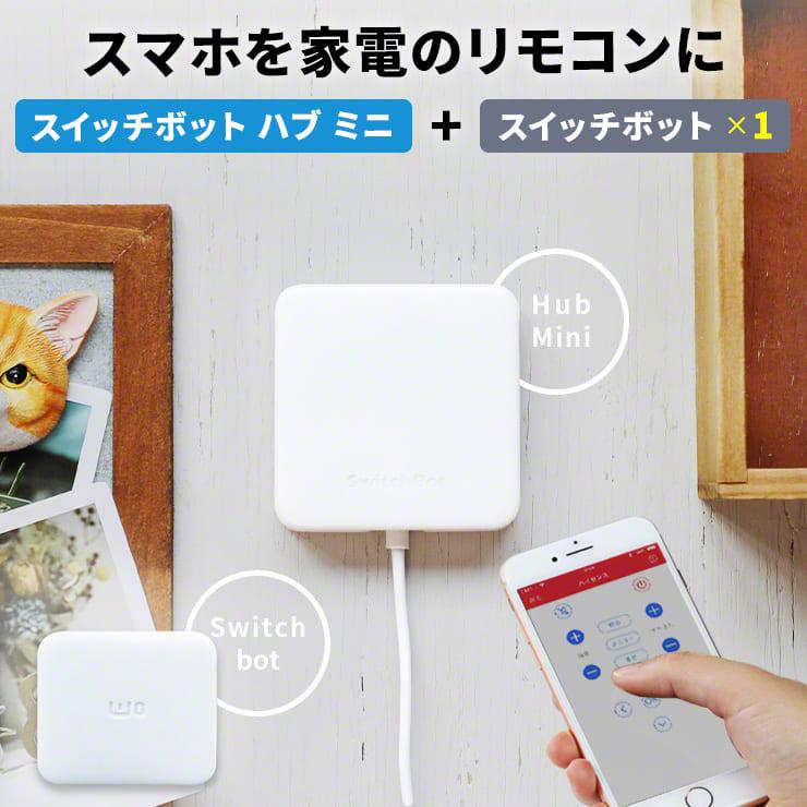 SwitchBot Hub Mini リモート 送料無料でお届けします 家電 スイッチ IoT 家電コントローラ エアコン wifiリモコン 遠隔操作 リモコン 汎用 アレクサ alexa グーグルホーム google シーリングライト スマートスイッチ セット home 家電コントローラー 外出先 switchbot スマホリモコン おす ハブミニ 汎用リモコン スマートリモコン スイッチボット 家電リモコン 半額 Alexa 対応