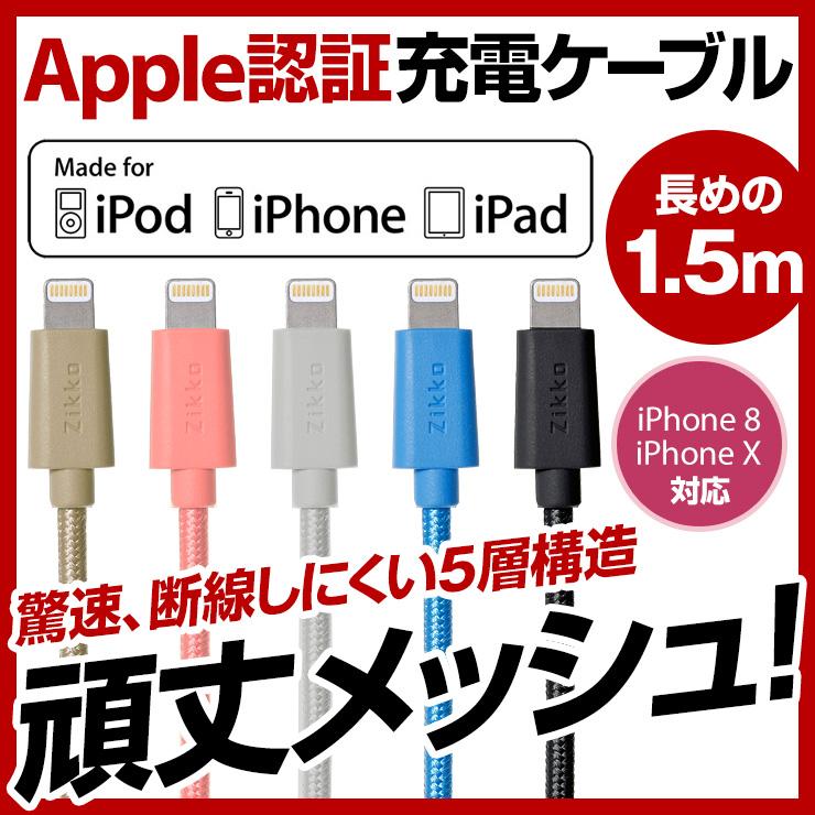 4257c7de1 Length 1.5m Apple MFI certified iPhone charging cable iPhoneSE iPhone6  iPhone7 iPhone8 iPhoneX ...