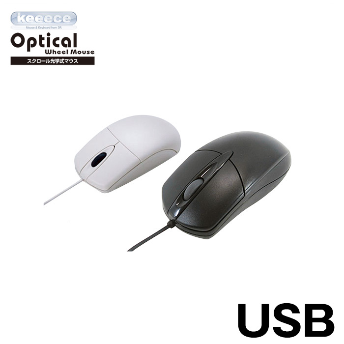 Keece(キース) USB接続 光学式マウス 光学式マウス USB 接続 マウス 2ボタン 有線 PCマウス パソコンマウス ふつうのマウス スクロール Keeece キース 3R-KCMS01 おすすめ