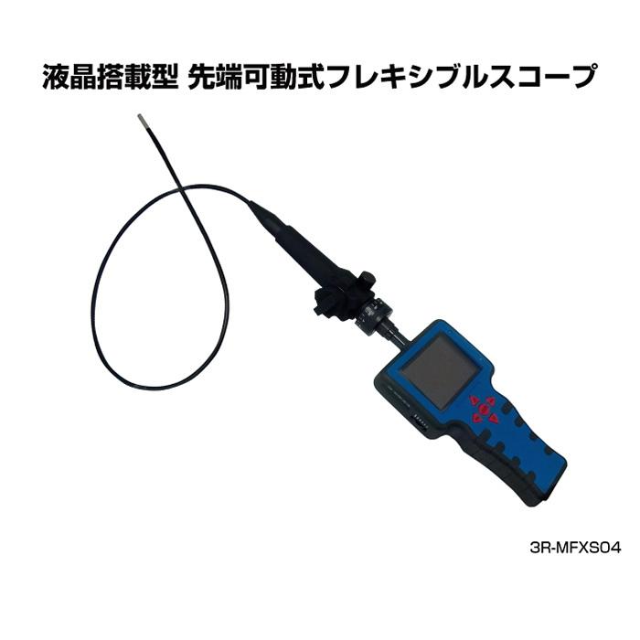 送料無料 工業用内視鏡 フレキシブルスコープ 先端可動式 デジタル 配管の中などに便利!Antty エニティ 3R-MFXS04 おすすめ