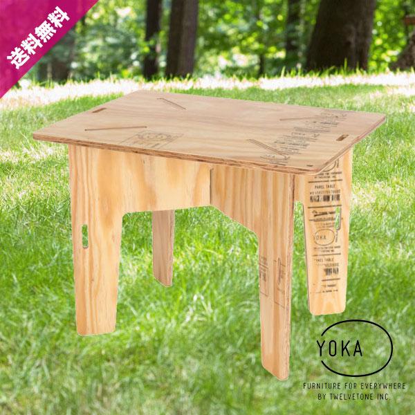 【8/4(日)20時スタート!2時間限定30%OFFクーポン】【送料無料】YOKA(ヨカ) PANEL TABLE パネルテーブル ウッドテーブル 組立式 木製 コンパクト おしゃれ かっこいい アウトドア用品 レジャーテーブル キャンプ バーベキュー BBQ