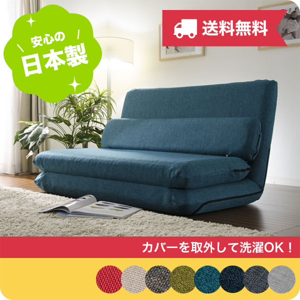 【メーカー直送】【送料無料】「MORIITO」カバー洗濯可能 選べる6色カバーリングソファベッド