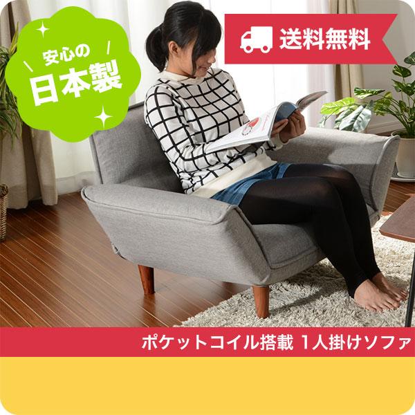 【メーカー直送】【送料無料】「KAN 1P」ソファ A282