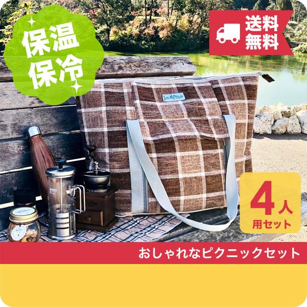 【送料無料】LoaMythos(ロアミトス) オールインワン アウトドアダイニング トートバッグ(4人用・保温保冷機能付き)