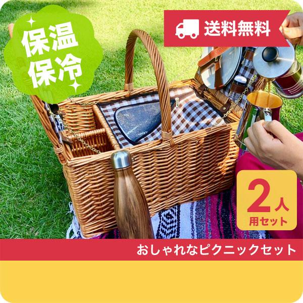 【送料無料】LoaMythos(ロアミトス) オールインワン 両開きピクニックバスケット(2人用・保温保冷機能付き)