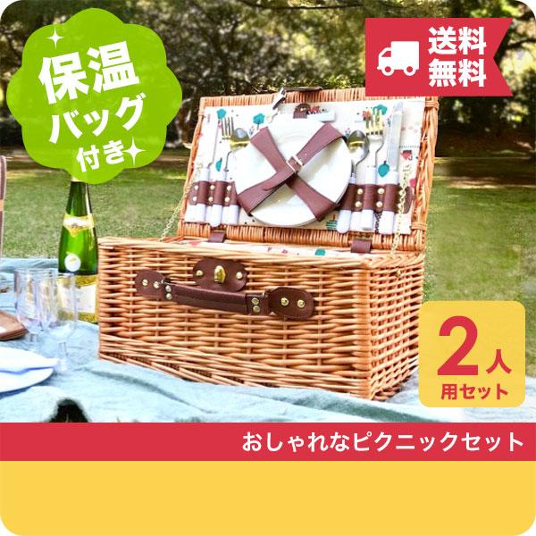 【送料無料】LoaMythos(ロアミトス) オールインワン ピクニックバスケット(ミニ保温バッグ付き)