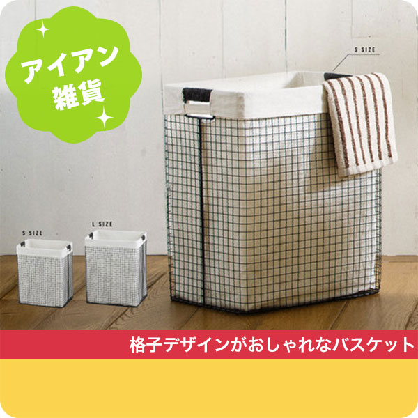 【インテリア雑貨】【送料無料】トレリス・バスケット・タテ型 S・Lサイズセット 収納ボックス