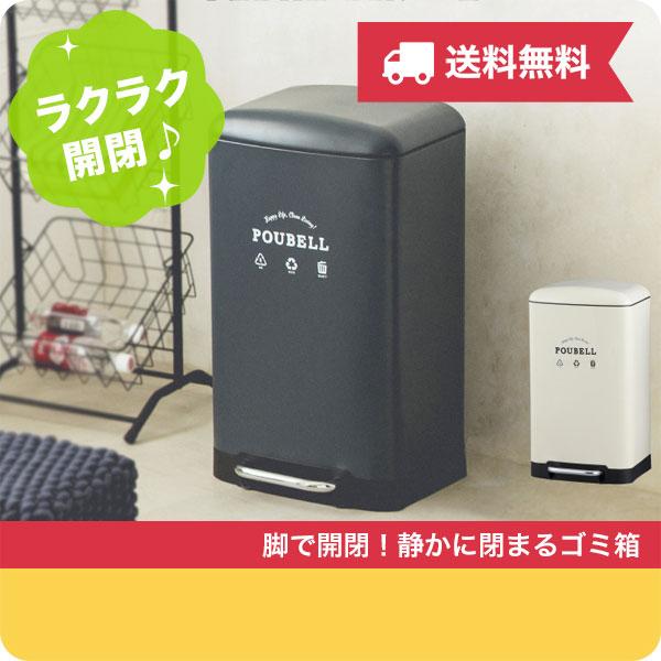 【インテリア雑貨】【送料無料】プベル・ペダルビン・L 蓋付きゴミ箱