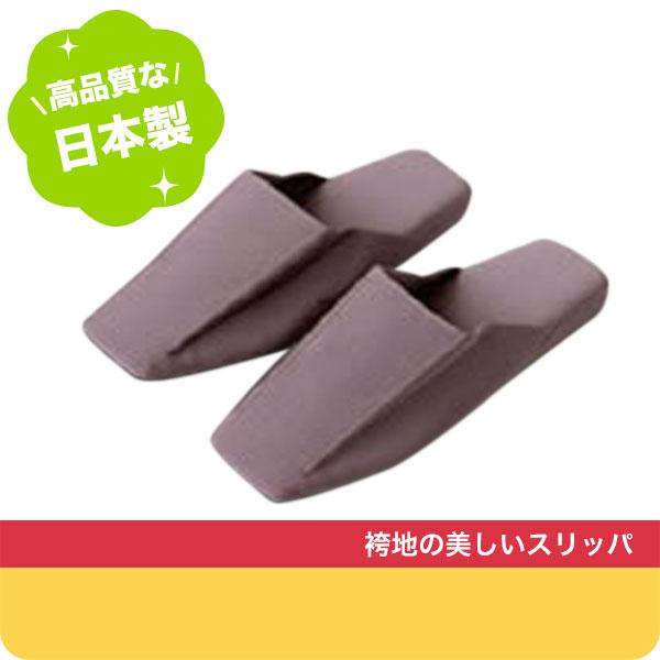 【送料無料】【袴地スリッパ】みじん縞 紫 KINUHAKI おしゃれ ルームシューズ 室内履き 米沢織り 美しい 高品質 上品 大人 来客用