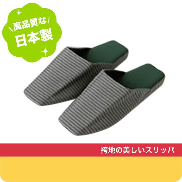 【送料無料】【袴地スリッパ】無双縞 深緑 KINUHAKI おしゃれ ルームシューズ 室内履き 米沢織り 美しい 高品質 上品 大人 来客用