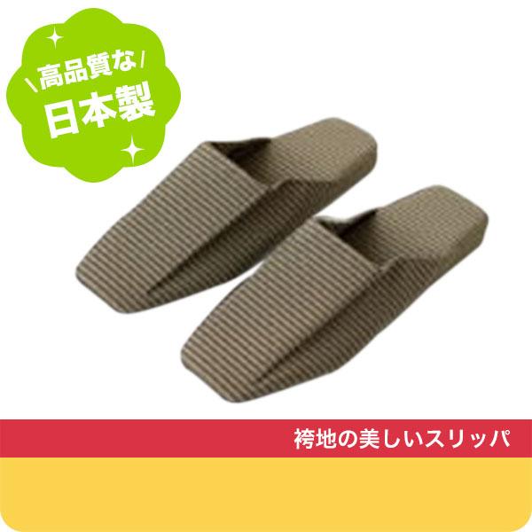 【送料無料】【袴地スリッパ】縞 金茶 KINUHAKI おしゃれ ルームシューズ 室内履き 米沢織り 美しい 高品質 上品 大人 来客用