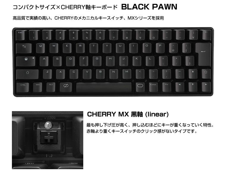 센추리 CK-67CMB-BKJP1 『 BLACK PAWN CHERRY 흑 축 키보드 』 CHERRY MX 키 스위치를 채용, 블루 LED 백라이트의 기계식 키보드