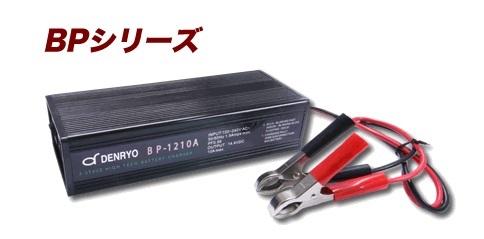 電菱 BP-1210 バッテリー充電器 BPシリーズ【代引き不可・直送のみ】