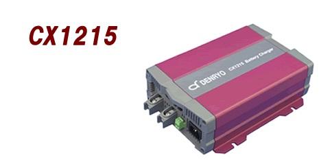 電菱 CX1215 バッテリー充電器CXシリーズ【代引き不可・直送のみ】