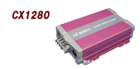 電菱 CX1280 バッテリー充電器CXシリーズ【代引き不可・直送のみ】