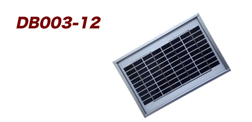 電菱 DB003-12 中・小型太陽電池【代引き不可・直送のみ】