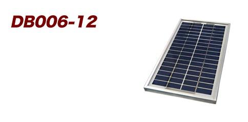 電菱 DB006-12 中・小型太陽電池【代引き不可・直送のみ】